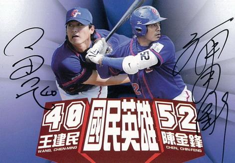 國民英雄雙簽卡.jpg