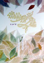 森林香草集