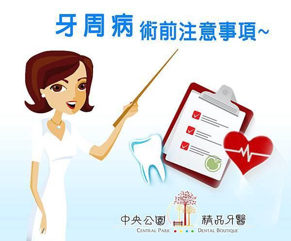 牙周病手術前注意事項