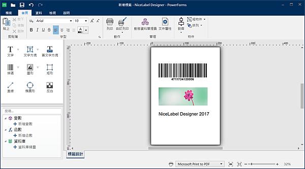 nicelabel 2017 sdk download