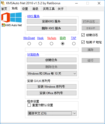 Windows + Office 自動激活工具KMSAuto Net 1 5 3 中文漢化版