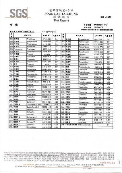 104.3.27番茄委外送檢-4