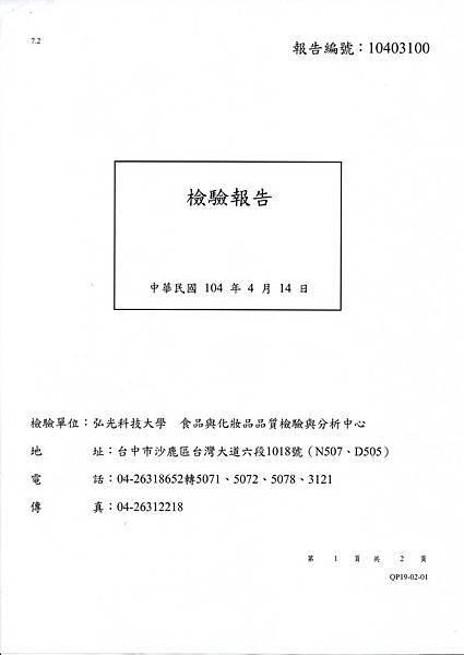 104.03.30成品檢驗-1