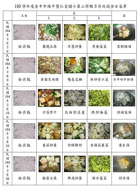 3月蔬食日(照片)
