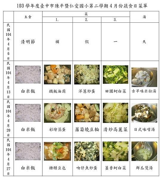 4月蔬食日(照片)