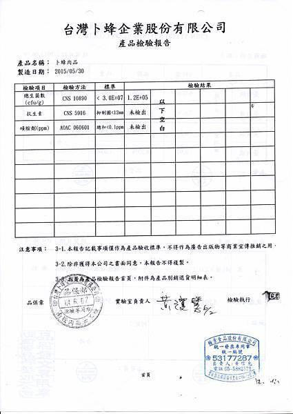 104.05.30卜蜂產品檢驗