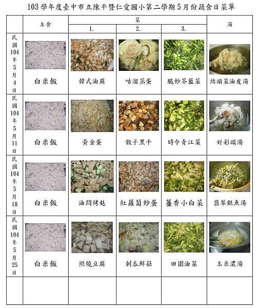 陳平暨仁愛5月蔬食日(照片)