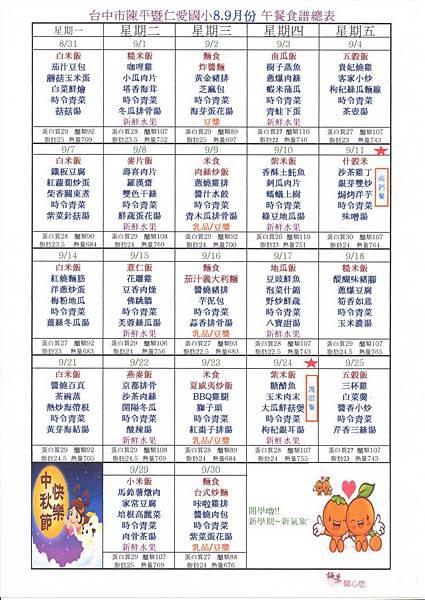 104年陳平9月菜單-葷