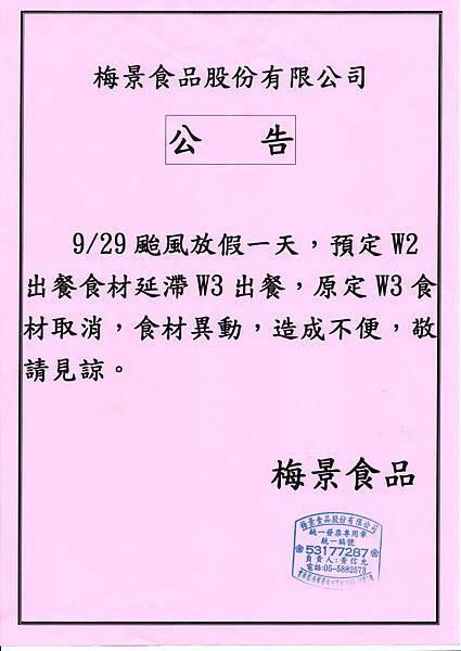104.09.30颱風假菜單異動公告