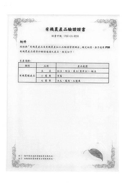 有機證書~106.09.16-3
