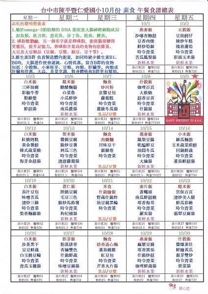 104年陳平10月菜單-素