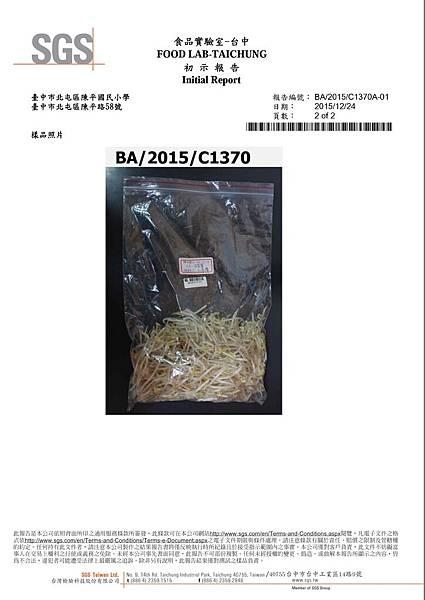 104.12.17豆芽菜-2.jpg