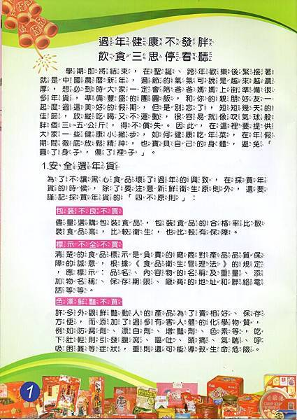 1月期刊-2.jpg