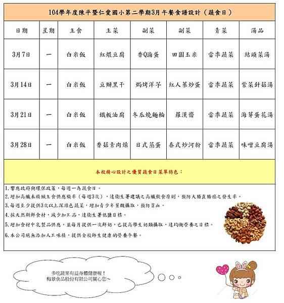 陳平暨仁愛國小3月蔬食日菜單.jpg
