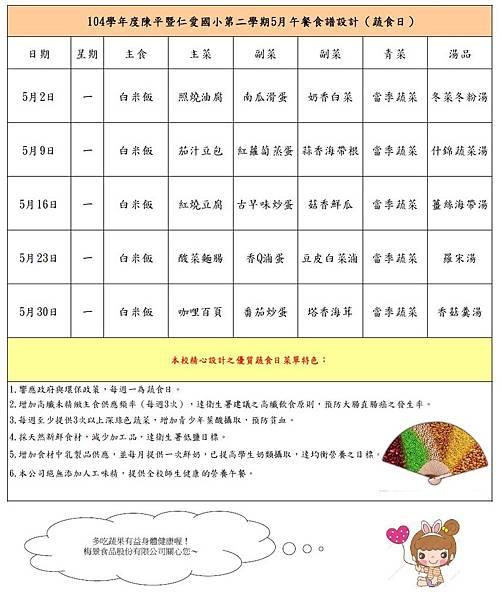陳平暨仁愛5月蔬食日菜單.jpg