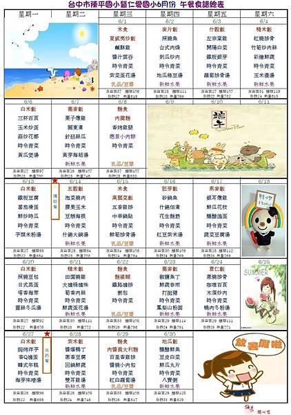 陳平暨仁愛 6月菜單-葷.jpg
