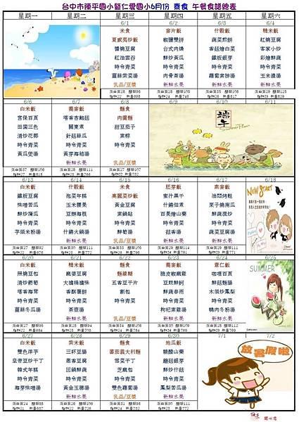 陳平暨仁愛 6月菜單-素.jpg