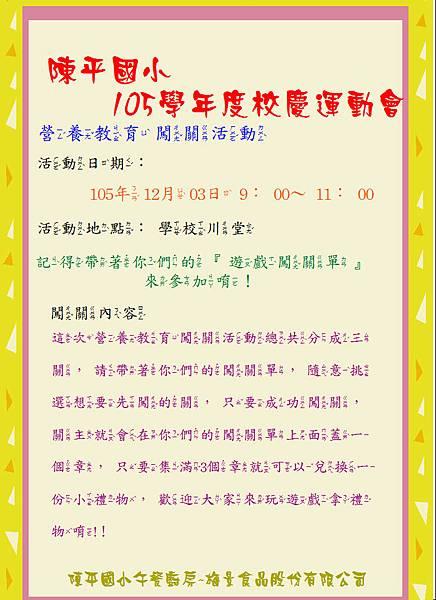 105學年度校慶運動會宣傳海報.JPG