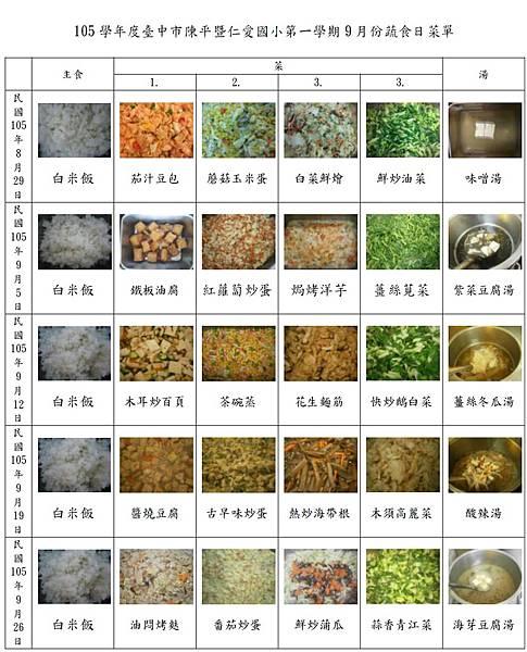 9月蔬食日菜色照片.jpg
