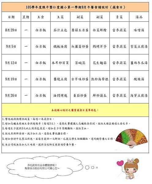 9月蔬食日菜單.jpg