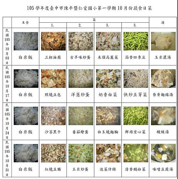 10月蔬食日菜色照.jpg
