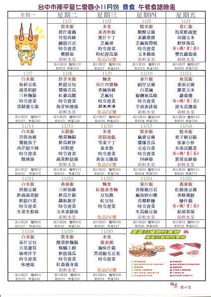 11月菜單素214.jpg