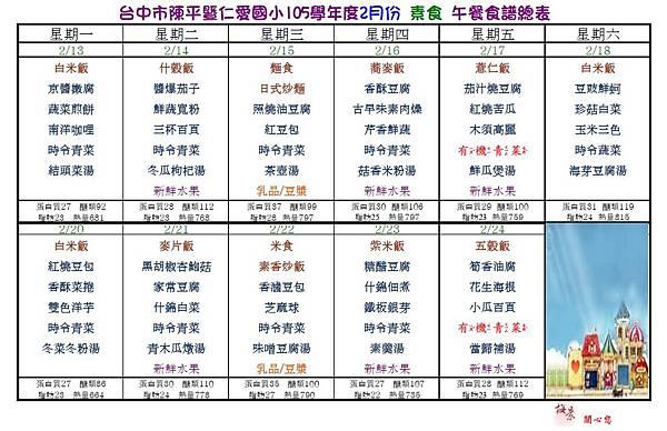 106.02月菜單-素.jpg