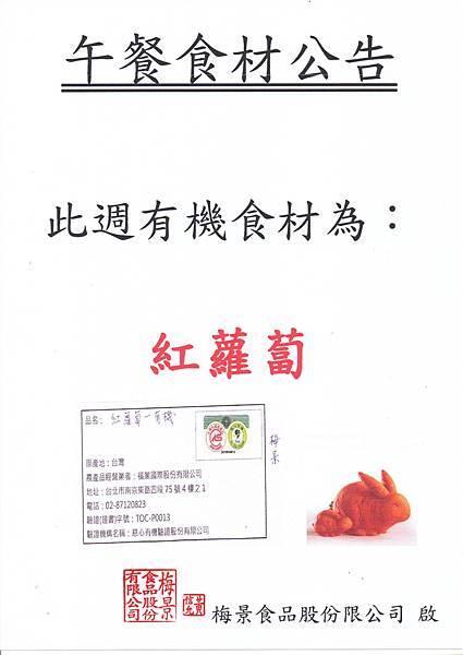 有機紅蘿蔔1060314.jpg