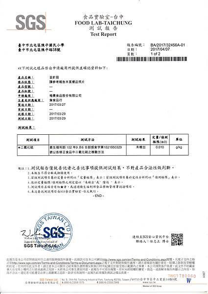 金針菇-二氧化硫776.jpg