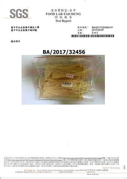 金針菇-二氧化硫777.jpg