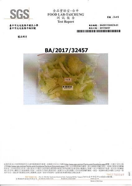 大白菜-檢驗779.jpg