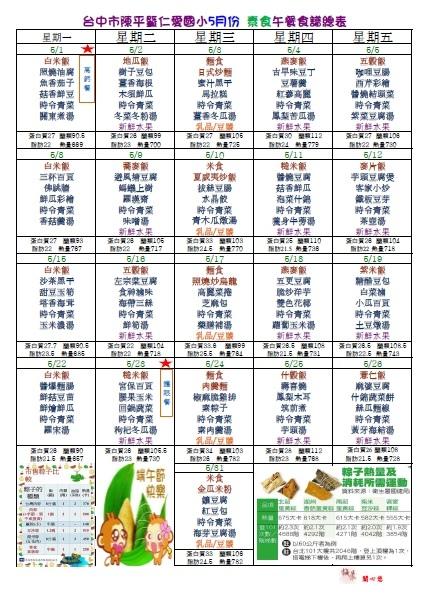 106.05月菜單-素.jpg