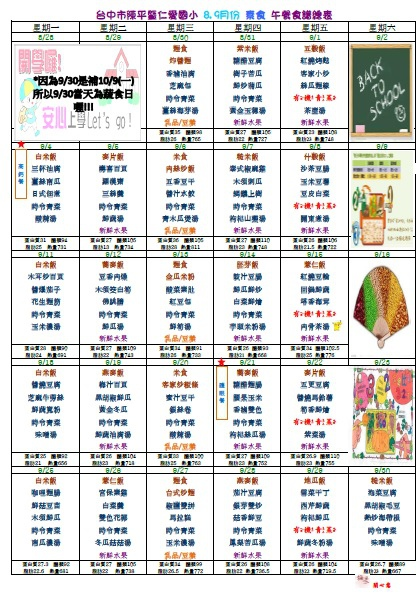 106.09菜單學校版-素.jpg