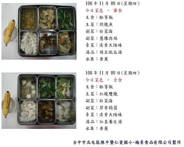 每日菜色照106.11.09.jpg