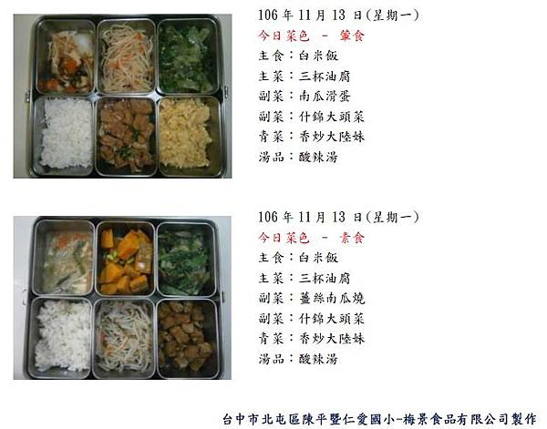 每日菜色照106.11.13.jpg