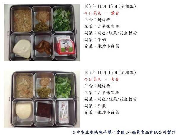 每日菜色照106.11.15.jpg