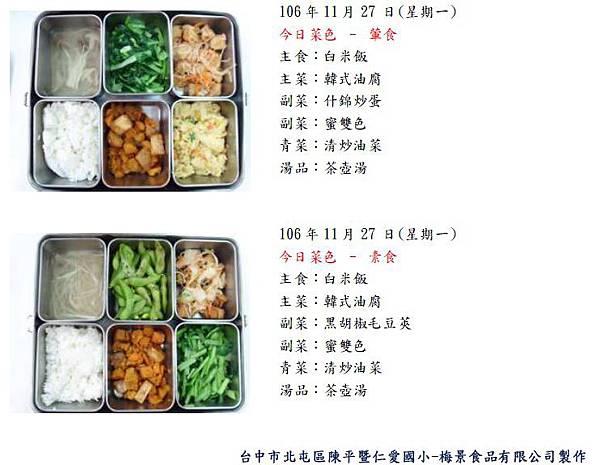 每日菜色照106.11.27.jpg