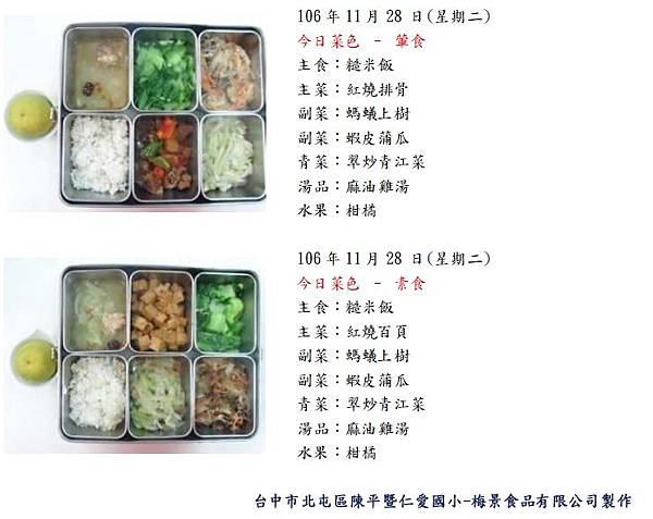每日菜色照106.11.28.jpg