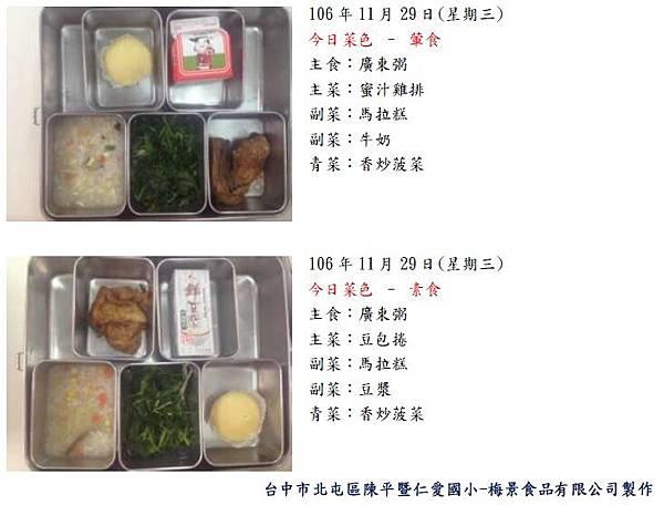 每日菜色照106.11.29.jpg