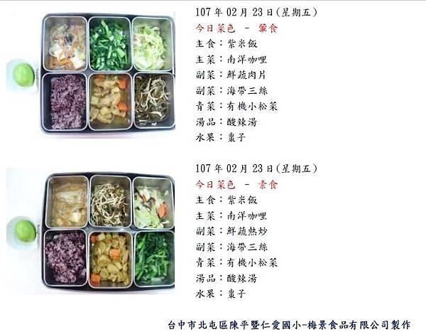 每日菜色107.02.23.jpg