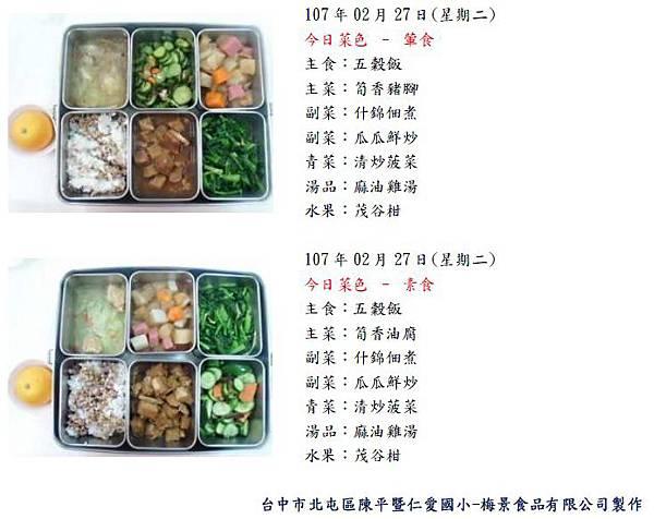 每日菜色107.02.27.jpg