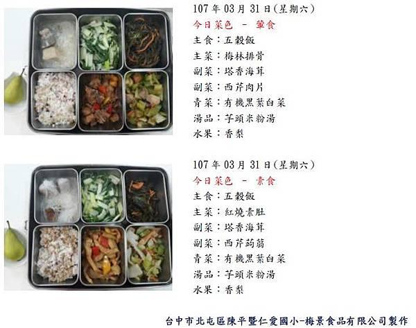 每日菜色107.03.31.jpg