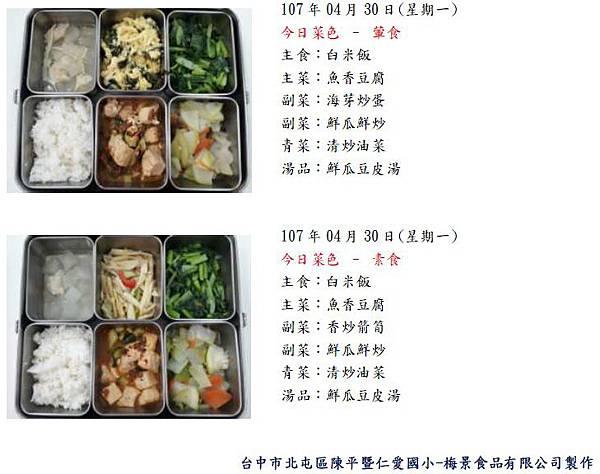 每日菜色107.04.30.jpg
