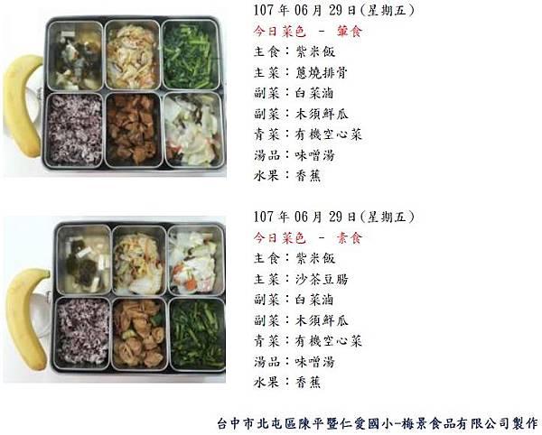 每日菜色107.06.29.jpg