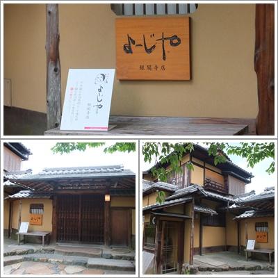 yojiya咖啡館
