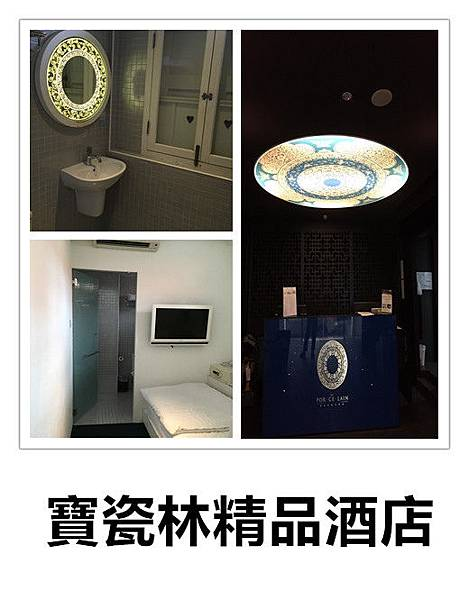 寶瓷林精品酒店1