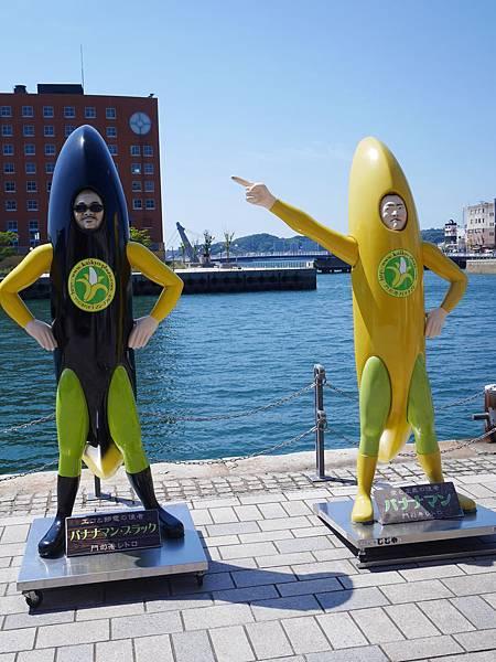 香蕉人.JPG
