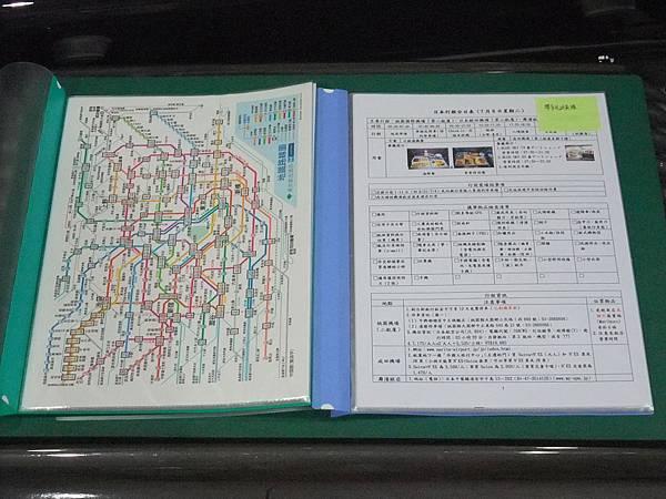 990704行前分日行程表-1.JPG