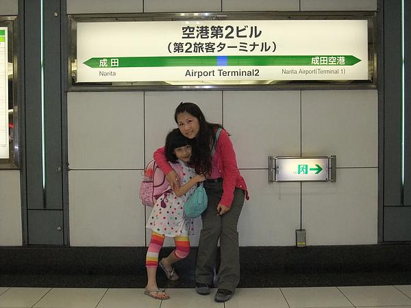 990706日本成田空港2航廈JR站名牌-2.JPG