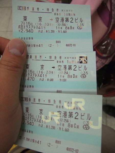 990715日本JR成田特急車票.JPG